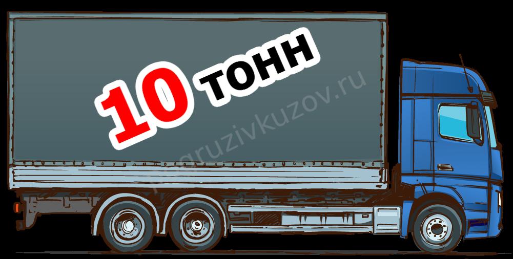 10 ТОНН ГРУЗОВИК