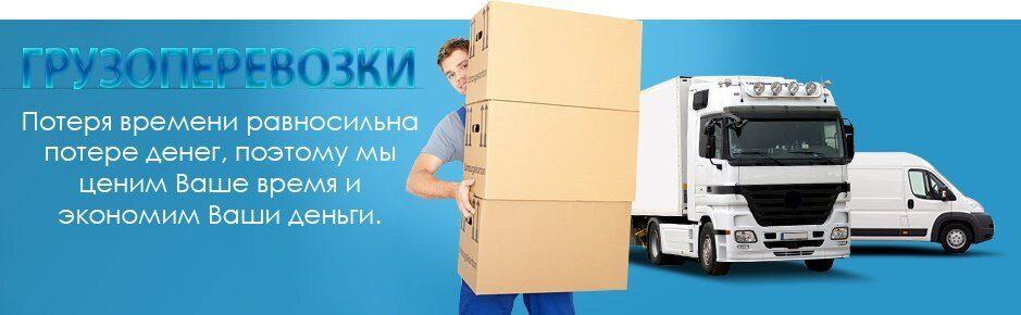 грузоперевозки с грузчиками в Санкт-Петербурге
